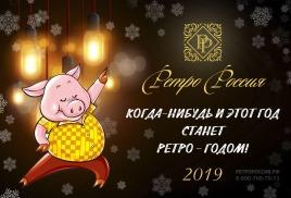 С Праздниками всех всех всех!!! С Новым годом, Рождеством! С Старым Новым годом 2019!!!