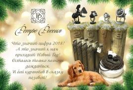Закончились новогодние праздники и начались рабочие будни под знаком желтой собаки.